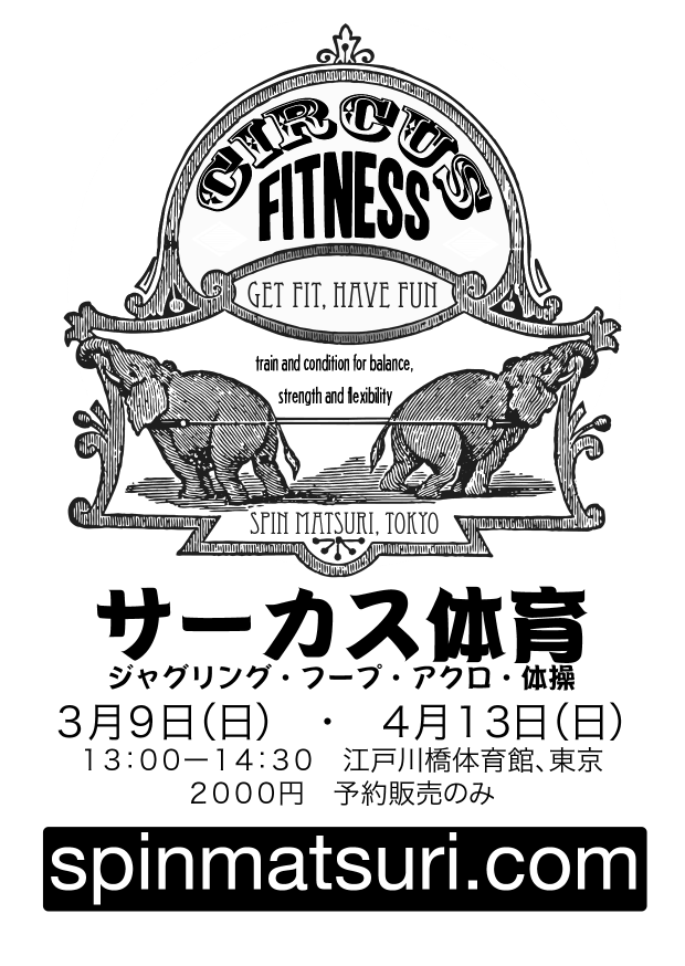 New Circus Fitness Sessions